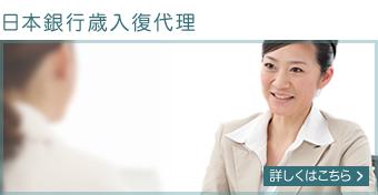 日本銀行歳入復代理