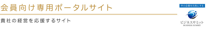 ビジネスサミットニッポン