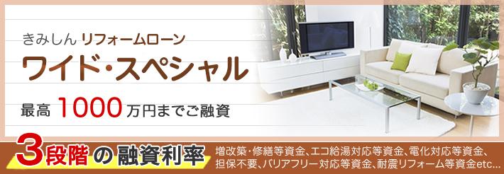 リフォームローン・ワイド・スペシャル