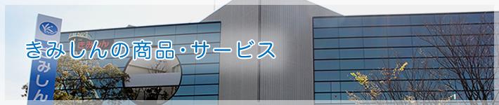 きみしんの商品・サービス