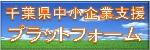 千葉県中心企業支援