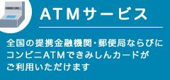 ATMサービス