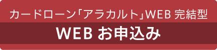 カードローン「アラカルト」WEB完結型 Webお申込み