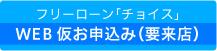 カードローン「アラカルト」 Web仮お申込み(要来店)