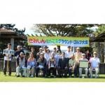 第13回きみしんなの花会グラウンド・ゴルフ大会が開催されました