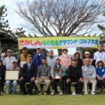 第16回きみしんなの花会グラウンド・ゴルフ大会が開催されました