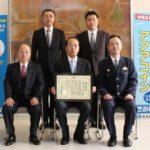 平川支店が電話de詐欺の未然防止による表彰を受けました