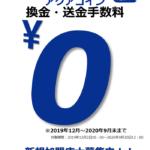 アクアコイン換金・送金手数料0円キャンペーンの実施について