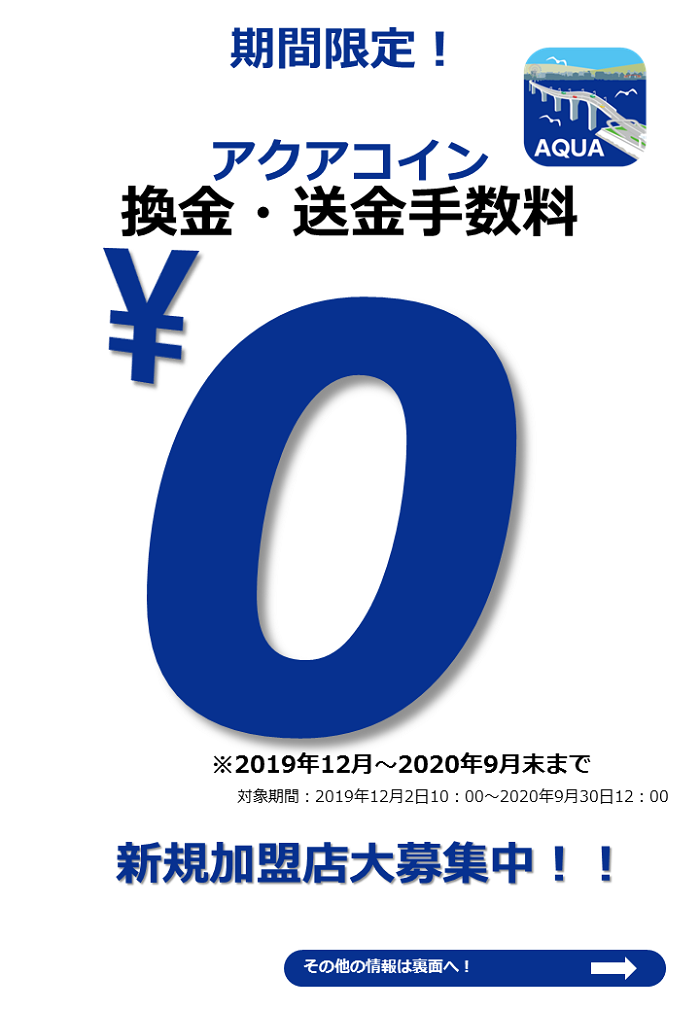 アクアコイン換金・送金手数料0円キャンペーン