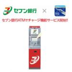 全国のセブン銀行ATMでアクアコインのチャージが可能になります