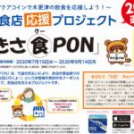 【購入額の20%を還元!!】飲食店応援プロジェクト「きさ食(クー)PON」の販売開始について