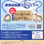 飲食店応援プロジェクトきさ食PON(きさクーポン)第3弾の開始について