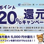 アクアコイン×JID GROUP ポイント20%還元キャンペーンを実施します